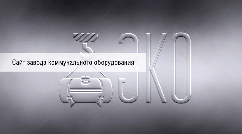 """Адаптивный сайт ООО """"Завод коммунального оборудования"""""""