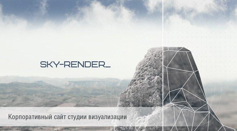 Студия визуализации Sky-Render