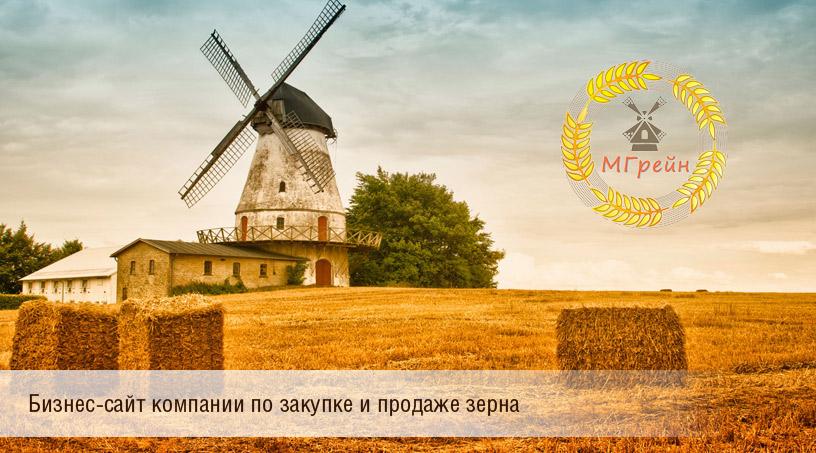 Разработка сайта компании по закупке и продаже зерновых культур.