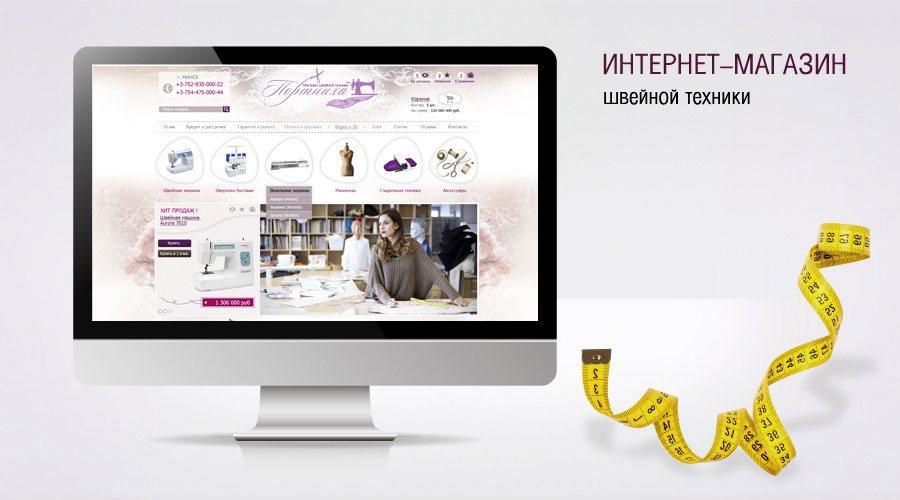 Интернет магазин швейного оборудования