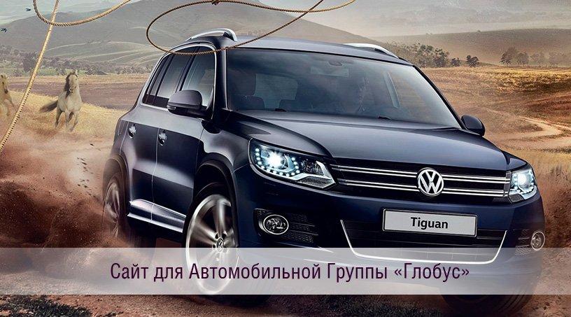 """Корпоративный сайт Автомобильной Группы """"Глобус"""""""