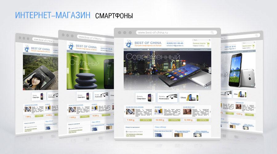 Интернет-магазин смартфонов в Москве