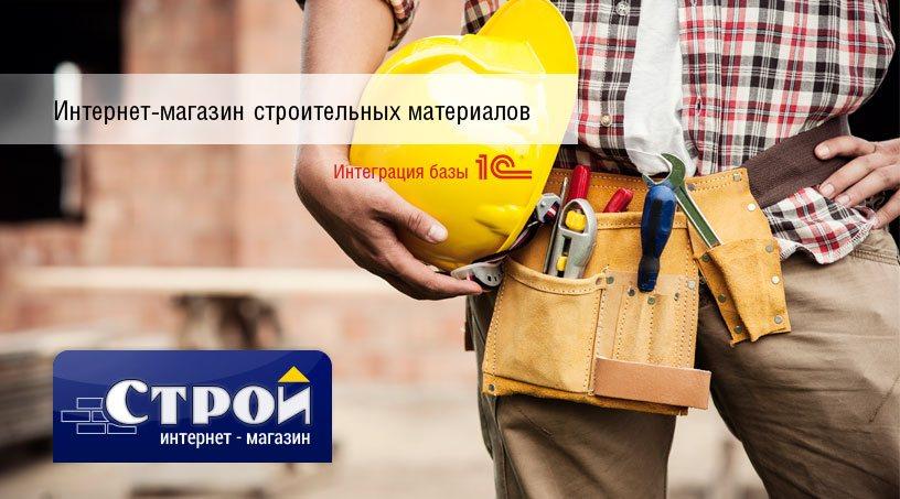 Интернет-магазин строительных материалов в Тамбове
