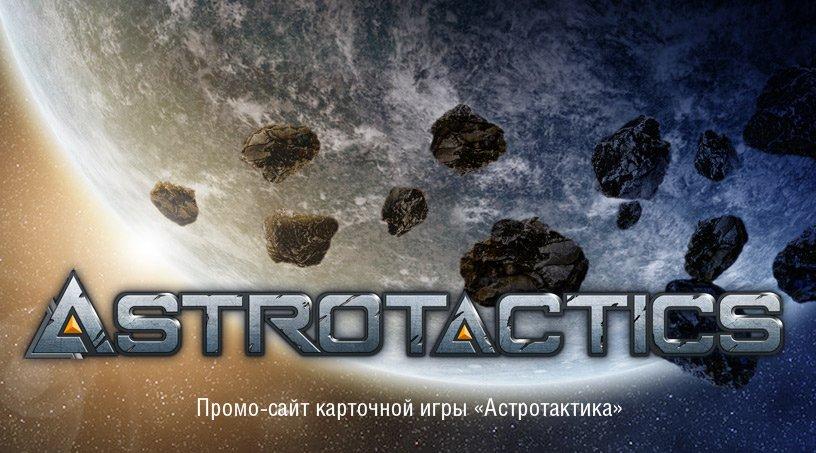 "Адаптивный сайт карточной игры ""Астротактика"""