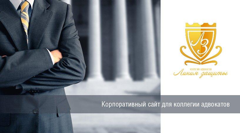 """Корпоративный сайт """"Линия защиты"""""""