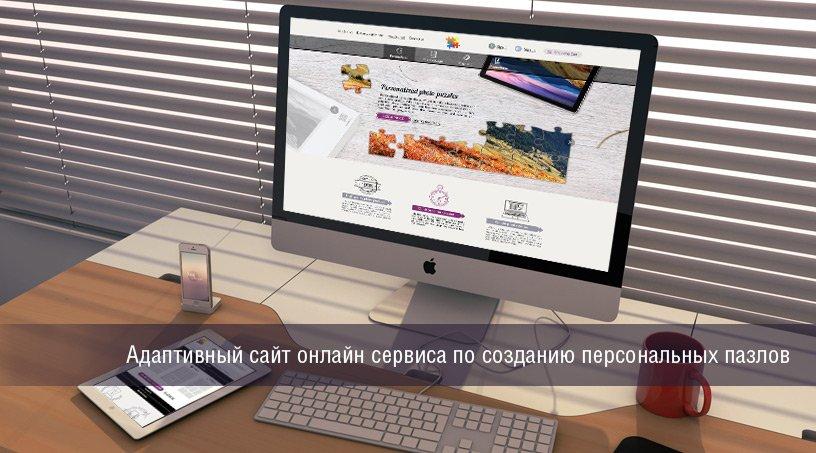 Адаптивный интернет-магазин. Создание пазлов онлайн.