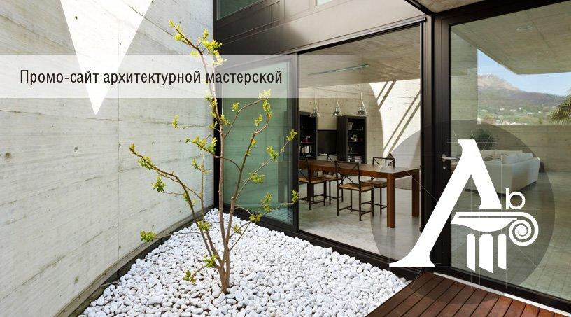 Адаптивный сайт архитектурного бюро