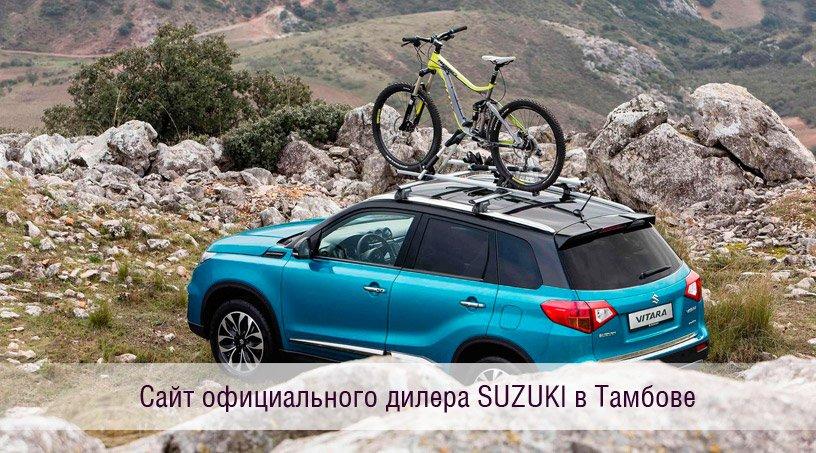 Сайт автосалона SUZUKI Тамбов
