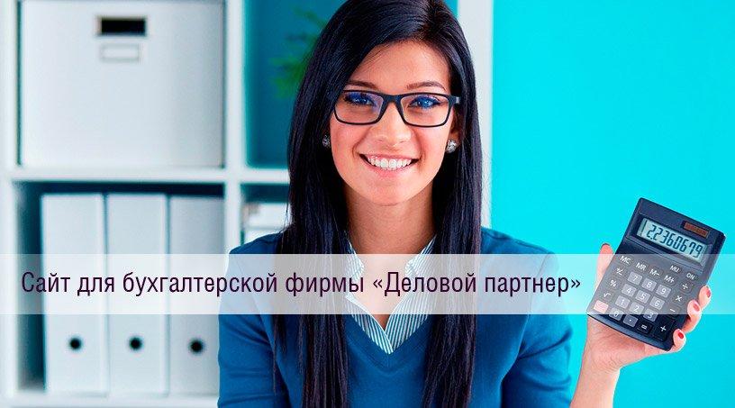 Сайт по оказанию бухгалтерских услуг. ООО Деловой партнер