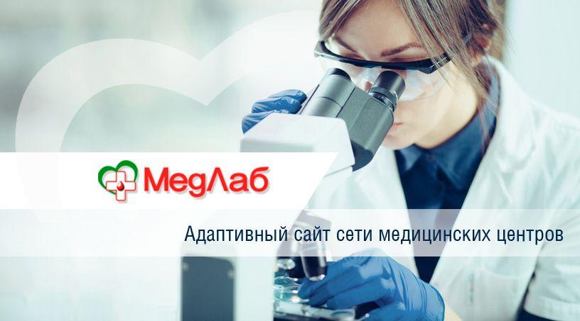 Корпоративный интернет-ресурс для сети медицинских центров Медлаб