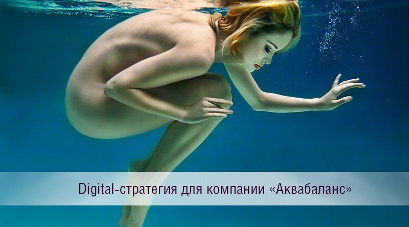 Digital-стратегия для компании Аквабаланс