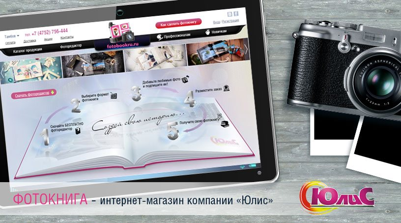 Создание фотокниг онлайн
